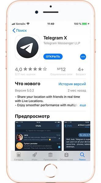 Скачать telegram X для iphone