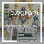 Telegram Database Library: открытая библиотека для создания клиентских сервисов