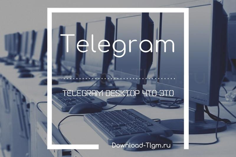 Telegram Desktop что это