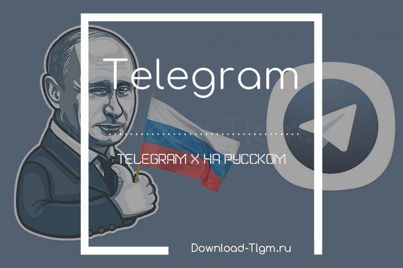 Telegram X на русском