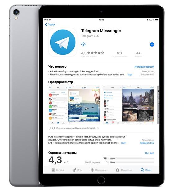 скачиваем Телеграм для Айпад с App Store