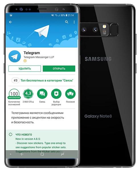 Телеграм для Самсунг скачать бесплатно