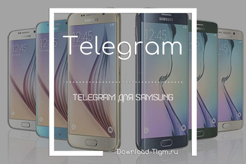 скачать Телеграм для Самсунг