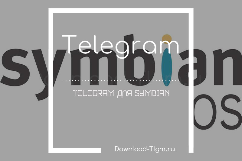 Telegram для Symbian