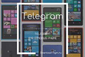 Скачать elegram для Windows Phone