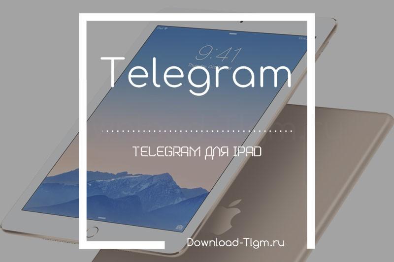Telegram для iPad скачать