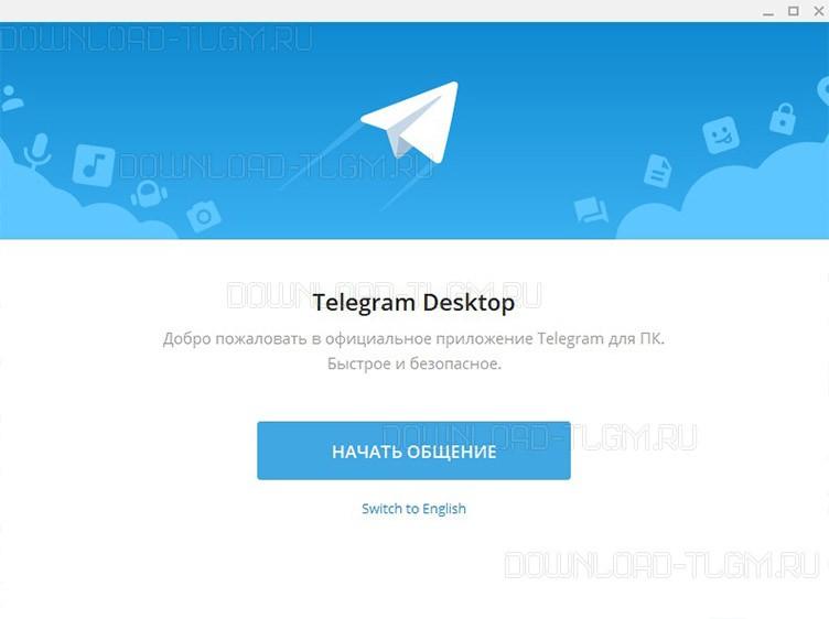 Телеграм для компьютера скачать последняя версия