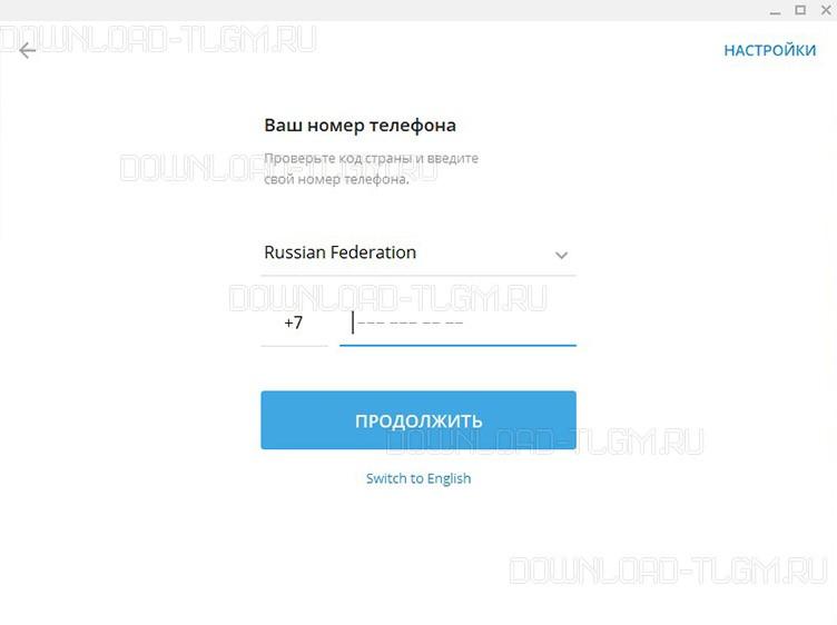 вводим номер телефона для регистрации в Телеграм на ПК
