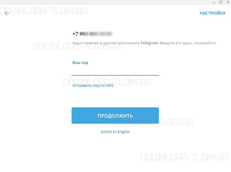 вводим полученный код с сообщения в Telegram для компьютера