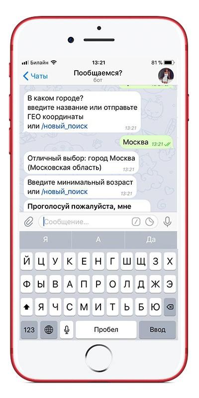 Знакомства с помощью ботов в Телеграм