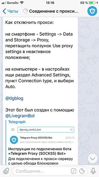 kak-nastroit-vpn-vpn-v-telegram