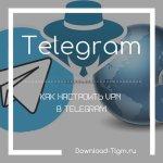 Как настроить VPN (ВПН) в Телеграмме?