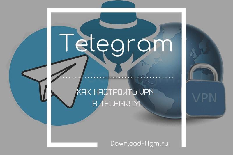 kak-nastroit-vpn-vpn-v-telegramme