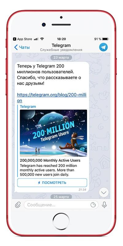 kto-sozdal-telegramm