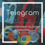 Обход блокировки Telegram Web в Яндекс Браузер, Google Chrome, Mozilla Firefox и Opera