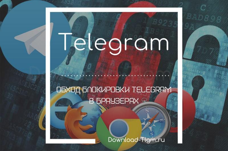 obhod-blokirovki-telegram-web-v-yandeks-brauzer-google-chrome-mozilla-firefox-i-opera