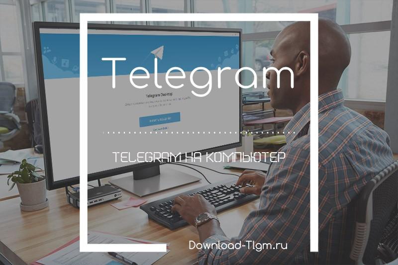 web версия telegram для компьютера