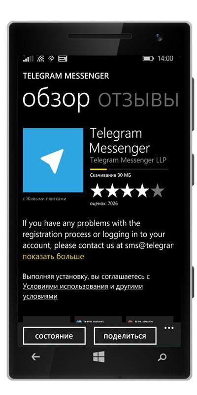 скачиваем телеграм с официального магазина Lumia