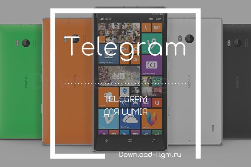 telegram для lumia