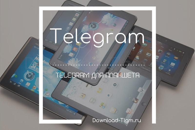регистрация в телеграм для планшета