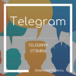 Telegram messenger отзывы