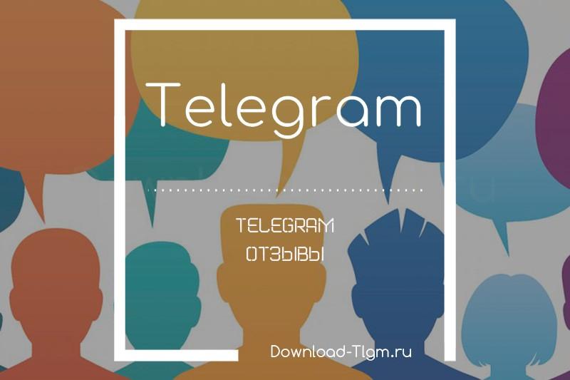 telegram отзывы