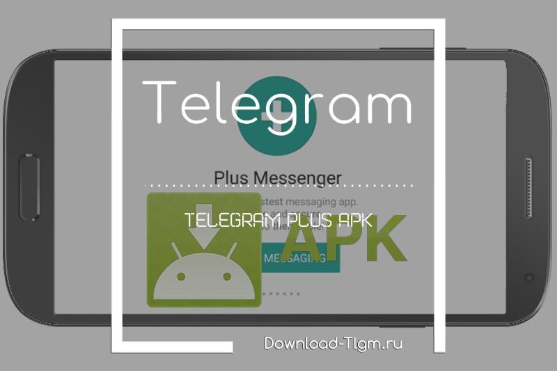 telegram apk с официального сайта