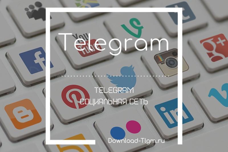telegram социальная сеть