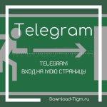 Telegram вход на мою страницу