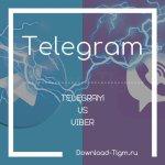 Viber или Telegram