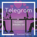 Знакомства в Телеграм