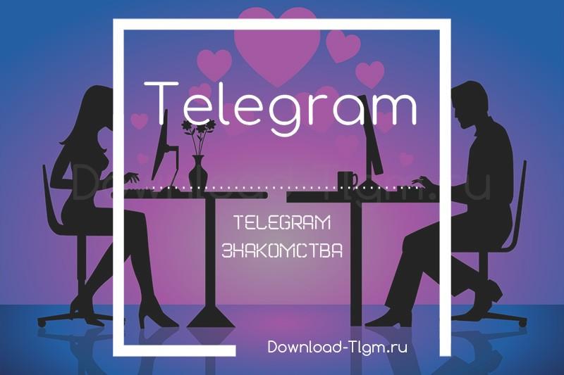 telegram знакомства