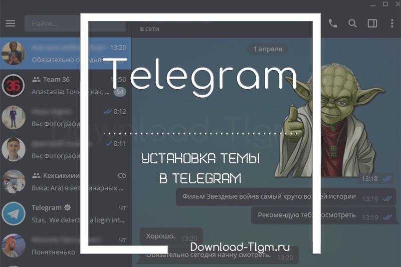 установка темы в telegram