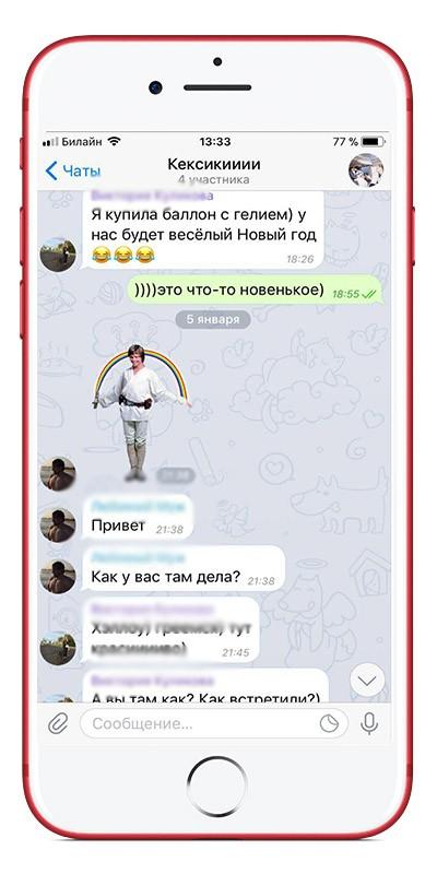 групповой чат в телеграм