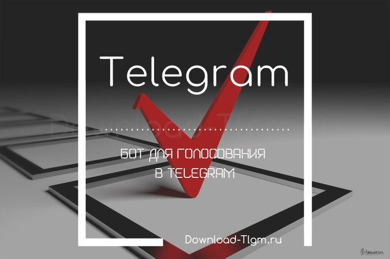 Бот для голосования в telegram
