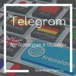 Бот переводчик в Telegram