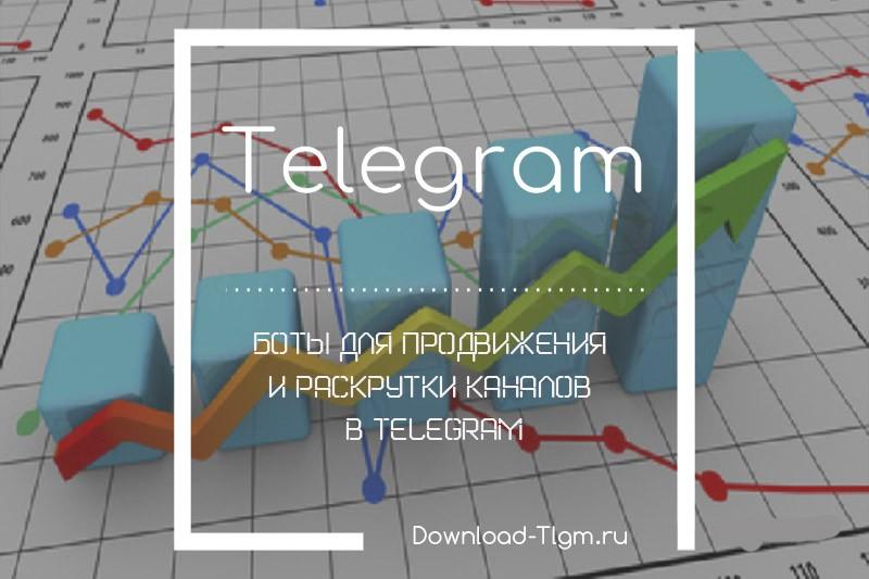 Боты для продвижения и раскрутки каналов в Telegram