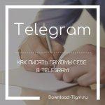 Как писать самому себе в Telegram