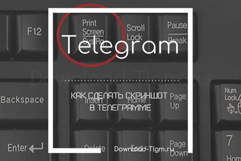 Как сделать скриншот в Телеграмме