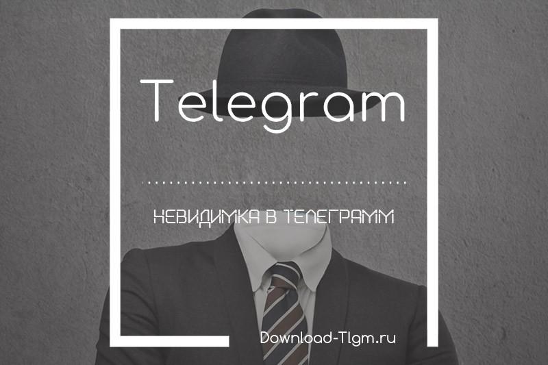 Невидимка в Телеграмм
