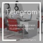 Техническая поддержка Telegram через бота