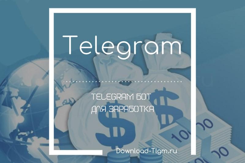 Telegram бот для заработка