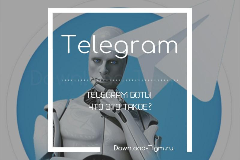 Telegram боты что это такое