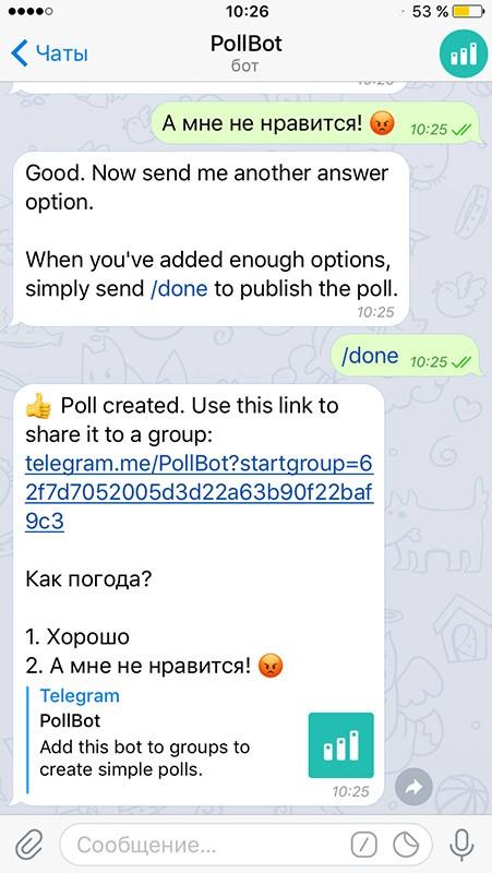 голосование в pollbot