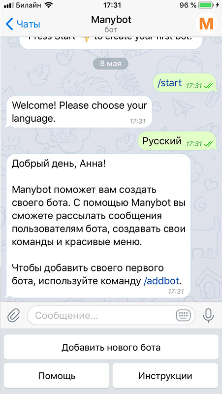 как работает бот manybot