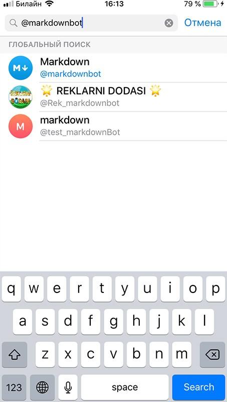 находим в поиске робота markdown