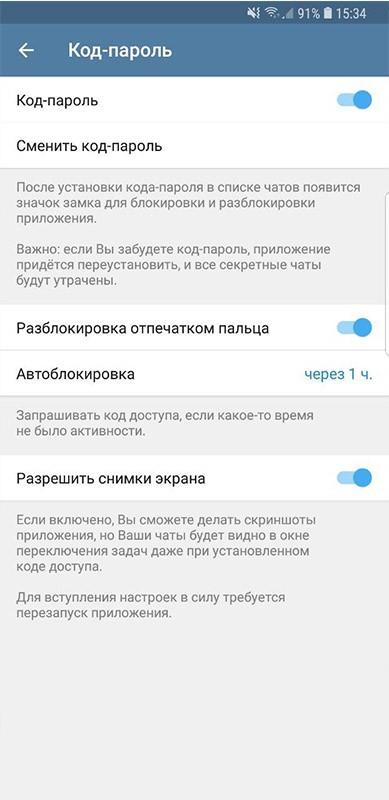 разрешаем или запрещаем снимки экрана в телеграм