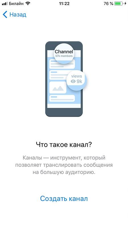 создаем канал для рассылки сообщений