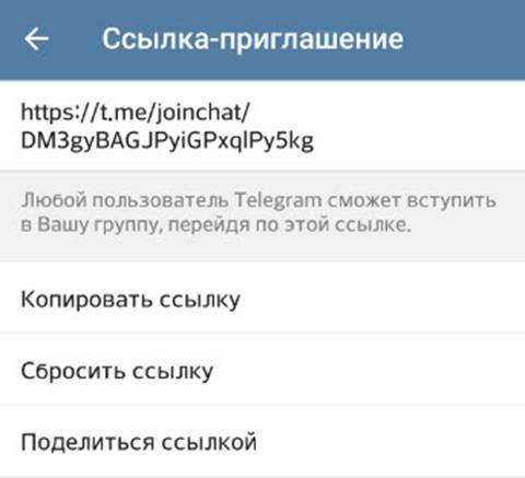 ссылка-приглашение в публичную группу в телеграм