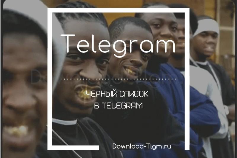 Черный список в Telegram
